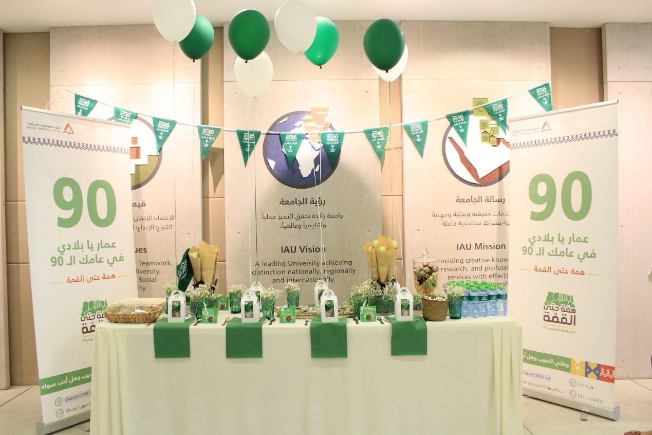 قامت مدرسة شرق لتعليم القيادة بتفعيل اليوم الوطني الـ ٩٠ والذي يهدف إلى تعزيز مكانة المجتمع لدى المواطنات السعوديات وقد تم خلال البرنامج عمل مسيرة في