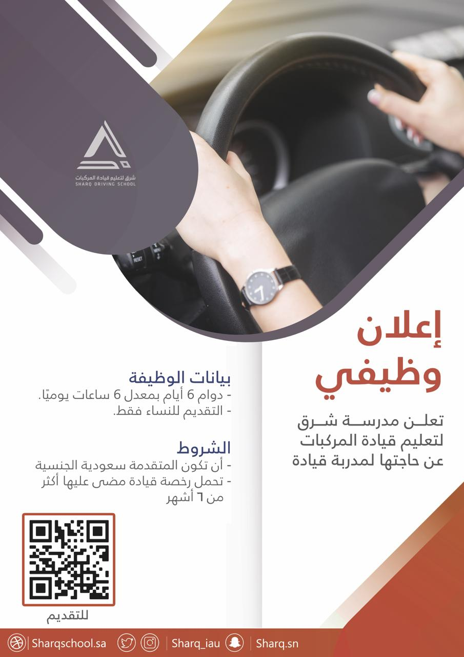 تعلن مدرسة شرق لتعليم قيادة المركبات عن حاجتها لمدربة قيادة